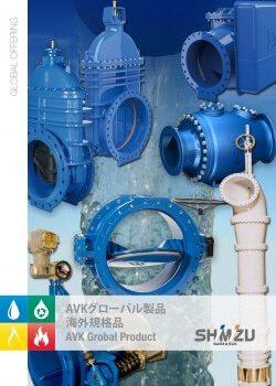AVK製品 総合カタログ