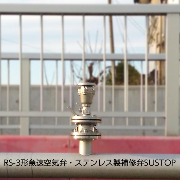 凍結破損防止RS-3形急速空気弁(ステンレス製)3