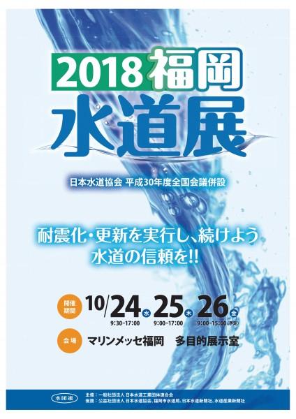 水道展_福岡