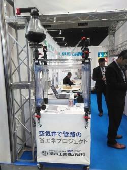 空気弁デモ機