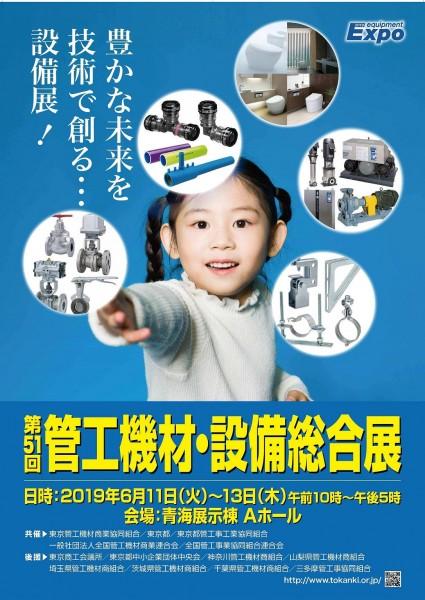 https://tokanki.or.jp/sites/default/files/51_poster.jpg