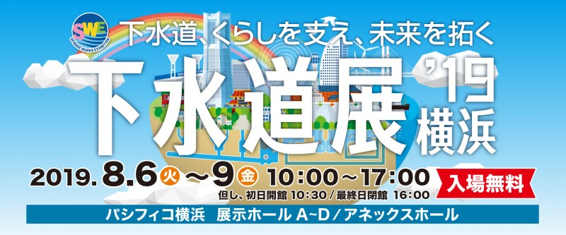 下水道展2019 バナー(jpg)