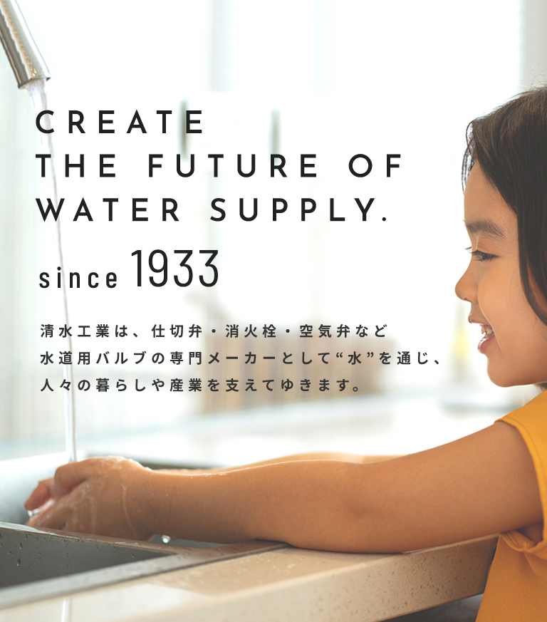 CREATE THE FUTURE OF WATER SUPPLY.