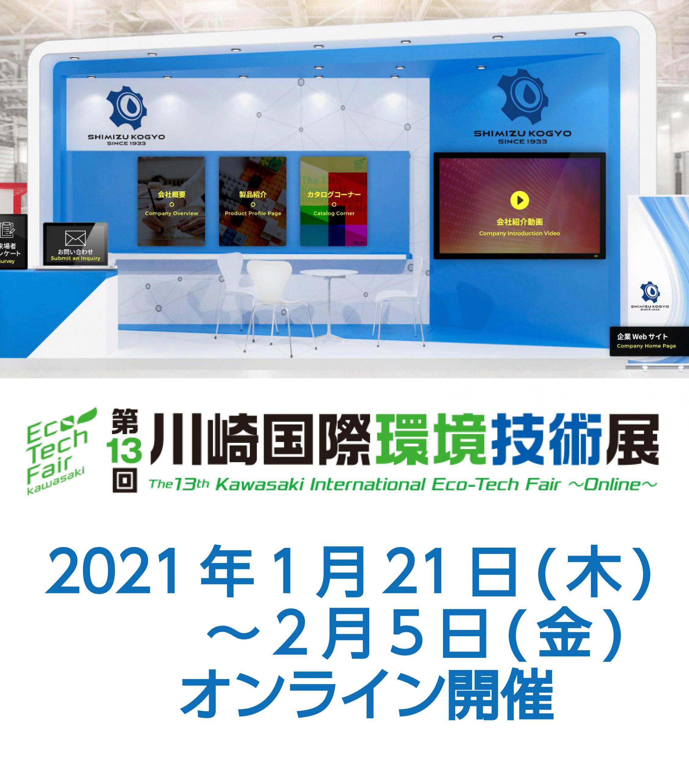第13回 川崎国際環境技術展