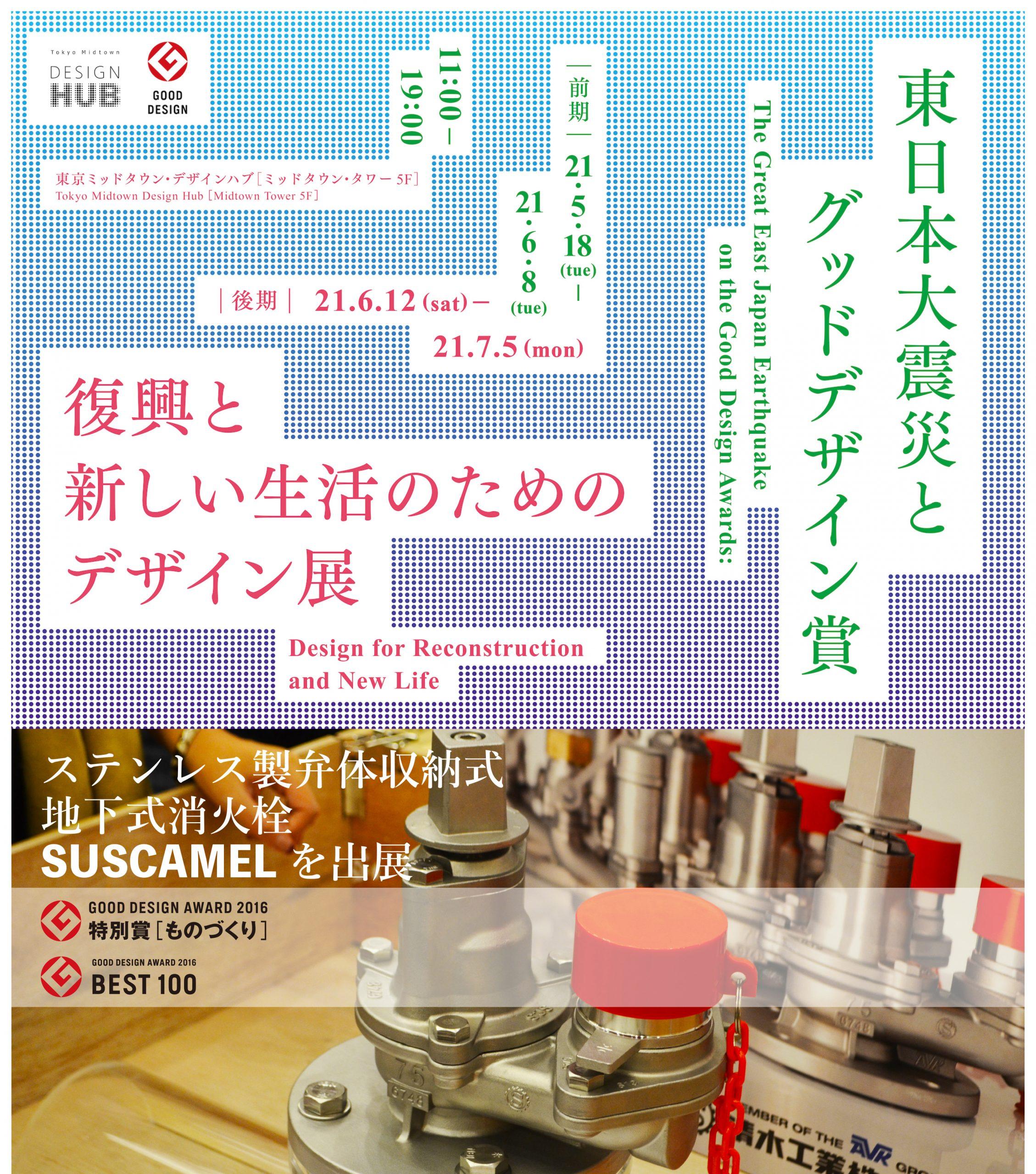 東日本大震災とグッドデザイン賞 復興と新しい生活のためのデザイン展 出展レポート
